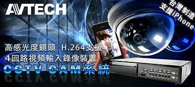 AVTECH CCTV 4鏡頭監控錄影閉路電視