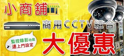 漢邦閉路電視 CCTV 錄影組合連安裝