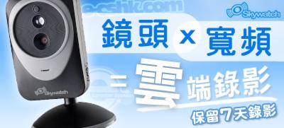 Skywatch IP Cam 雲端高清錄影,無需錄影器材