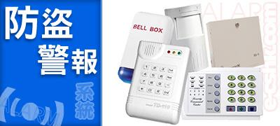 防盜警報系統 alarm system