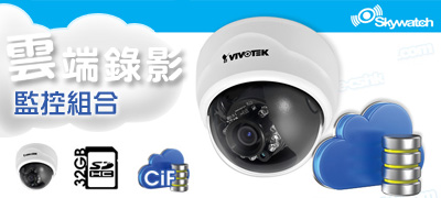 Vivotek FD8134 skywatch 雲端錄影監控組合