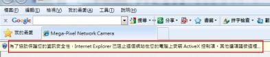 安裝 ActiveX